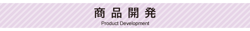 商品開発 Product Development